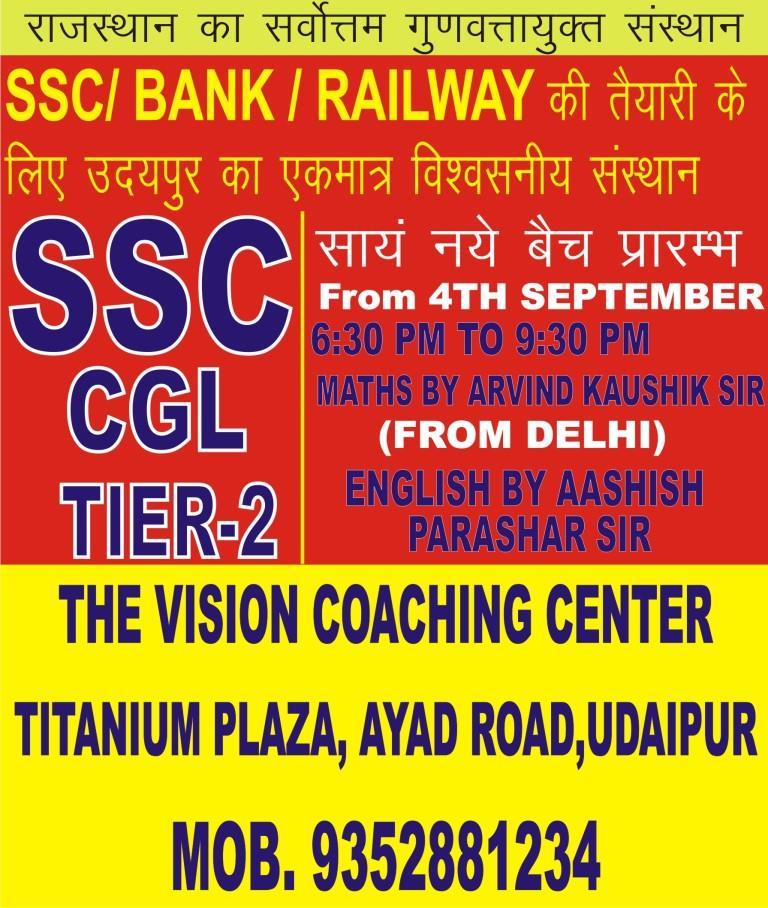 SSC CGL TIERR-2