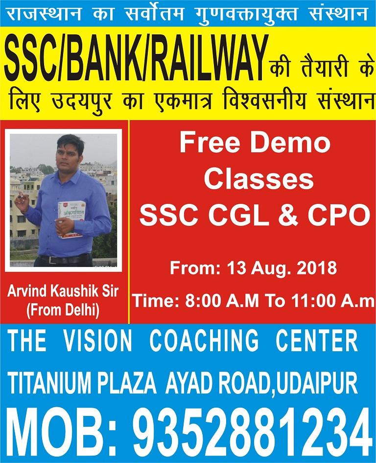 ssc demo class